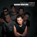 GREAT SONGS of COOLS:村山一海 SELECTION ~Mr.ハーレー・ダビッドソン~/クールス ロカビリー クラブ