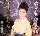 飛騨古川起し太鼓/佐田鐘子