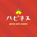 ハピネス/green note coaster