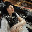 Silent Night/黒川沙良