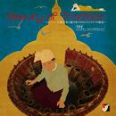 Beauty of Tradition-ミャンマー伝統音楽の旅で見つけたサインワインの独奏-/パンタヤー・セインフラミャイン