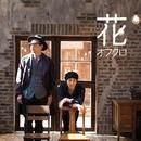 花/オフクロ(鳥海浩輔 as ハッシュ、安元洋貴 as タグ)