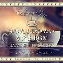 ゆったり聴きたいカフェBGM~夜カフェジャズベスト/Cafe lounge Jazz