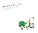 そのままでいいから/パセリ feat. ブロッコリースーパースプラウト (CV. 道井 悠/S!N)