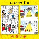 COMIC/円盤少女