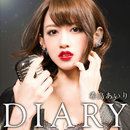 DIARY/希島あいり