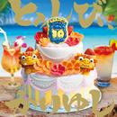 10周年記念ベストアルバム「とぅしびぃ、かりゆし」/かりゆし58