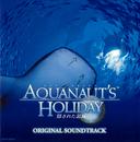AQUANAUT'S HOLIDAY 隠された記録 オリジナル サウンドトラック/AQUANAUT'S HOLIDAY