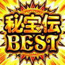 秘宝伝 BEST/Daito Music