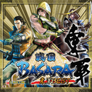 戦国BASARA 東軍BEST/CAPCOM