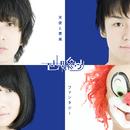 天使と悪魔/ファンタジー/SEKAI NO OWARI