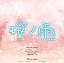 桜ノ雨/音浜高校合唱部 from AMG MUSIC