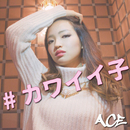 #カワイイ子/ACE
