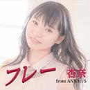 フレー/杏奈 from ANNA☆S