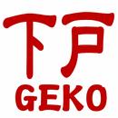 GEKO/下戸