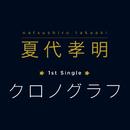 クロノグラフ(TVサイズ)/夏代孝明