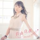 自由自在/杏奈 from ANNA☆S