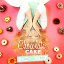 Chocolate Cake/ジェニー・ブランチ