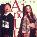 Ai no Uta feat. MUNEHIRO/寿君