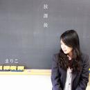 放課後/まりこ