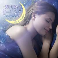 美しく眠るヒーリング ~睡眠力を高める音楽~