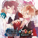 DIABOLIK LOVERS VERSUS SONG Requiem (2) Bloody Night Vol.V コウVSユーマ/無神コウ(CV.木村良平) / 無神ユーマ(CV.鈴木達央)