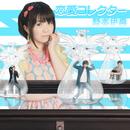 恋愛コレクター/野水伊織
