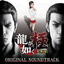 龍が如く極 オリジナルサウンドトラック/SEGA