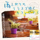 雨上がりのテラスで聴くカフェピアノ ~至福のカフェジャズカバー~/Moonlight Jazz Blue