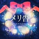 メリ告~クリスマスまでに~/erica