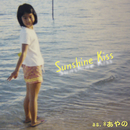 Sunshine Kiss/as.*あやの