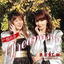 煌めきDreaming/東京紅組