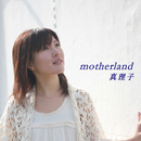 motherland/真理子