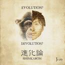 進化論/Ji-zo