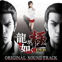 龍が如く極 オリジナルサウンドトラック