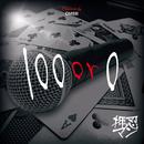 100 or 0/押忍マン