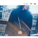 情景 -前篇-/GOMESS