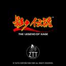 影の伝説 オリジナルサウンドトラック/ZUNTATA
