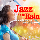 Jazz in the Rain ~雨とジャズを楽しむひと時~/JAZZ PARADISE&Moonlight Jazz Blue