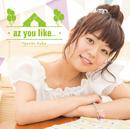 az you like…/井口裕香