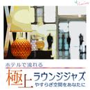 ホテルで流れる極上ラウンジジャズ~やすらぎ空間をあなたに~/JAZZ PARADISE&Moonlight Jazz Blue