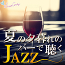 夏の夕暮れのバーで聴くJAZZ/JAZZ PARADISE&Moonlight Jazz Blue