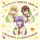 TVアニメ「三者三葉」オリジナル・サウンドトラック/睦月周平