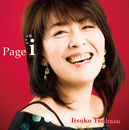 Page I/司 いつ子