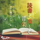 読書と楽しむ音楽~ジャズピアノの音色を聴きながら~/Moonlight Jazz Blue&JAZZ PARADISE