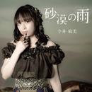砂漠の雨(映画「コープスパーティー Book of Shadows」主題歌)/今井麻美