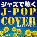 ジャズで聴くJ Popカバー ~夏のくつろぎカバー~/Moonlight Jazz Blue