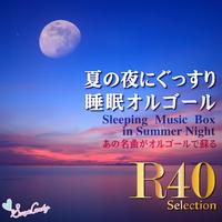 夏の夜にぐっすり睡眠オルゴール R40セレクション ~あの名曲がオルゴールで蘇る~