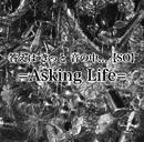 答えは きっと 音の中...【SO】/=Asking Life=