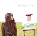 ウサギストーリー/直子